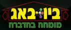 ביו באג מדביר בתל אביב